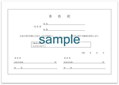 譲渡証明書・委任状 ダウンロード | 車検登録手続 …