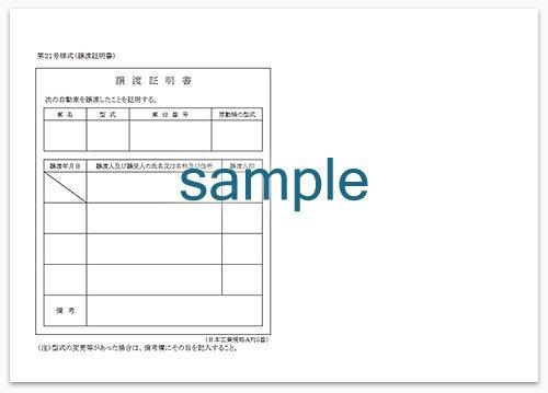 名義変更の必要書類 | 自動車の名義変更