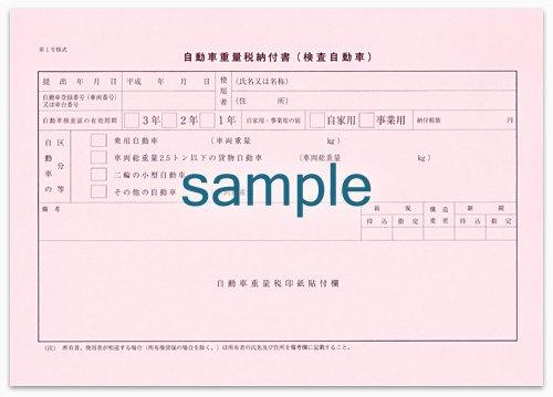 税 書 自動車 車検 納税 証明