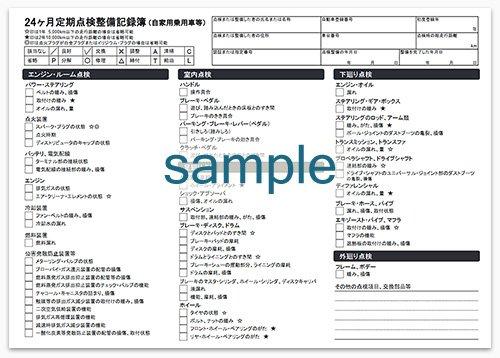 バイクのユーザー車検-定期点検整備簿