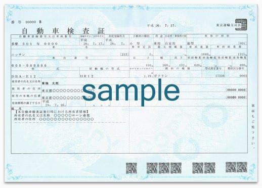 車検証   車検と自動車の各種手続き